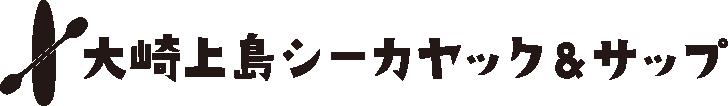大崎上島シーカヤック&サップ